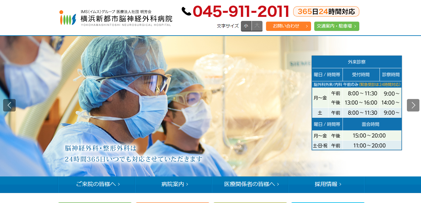 横浜新都市脳神経外科病院の評判・口コミ