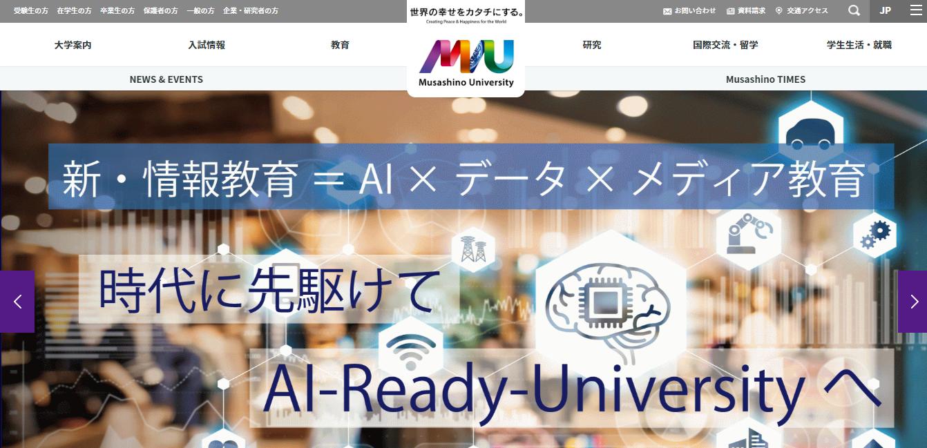 武蔵野大学の評判・口コミ