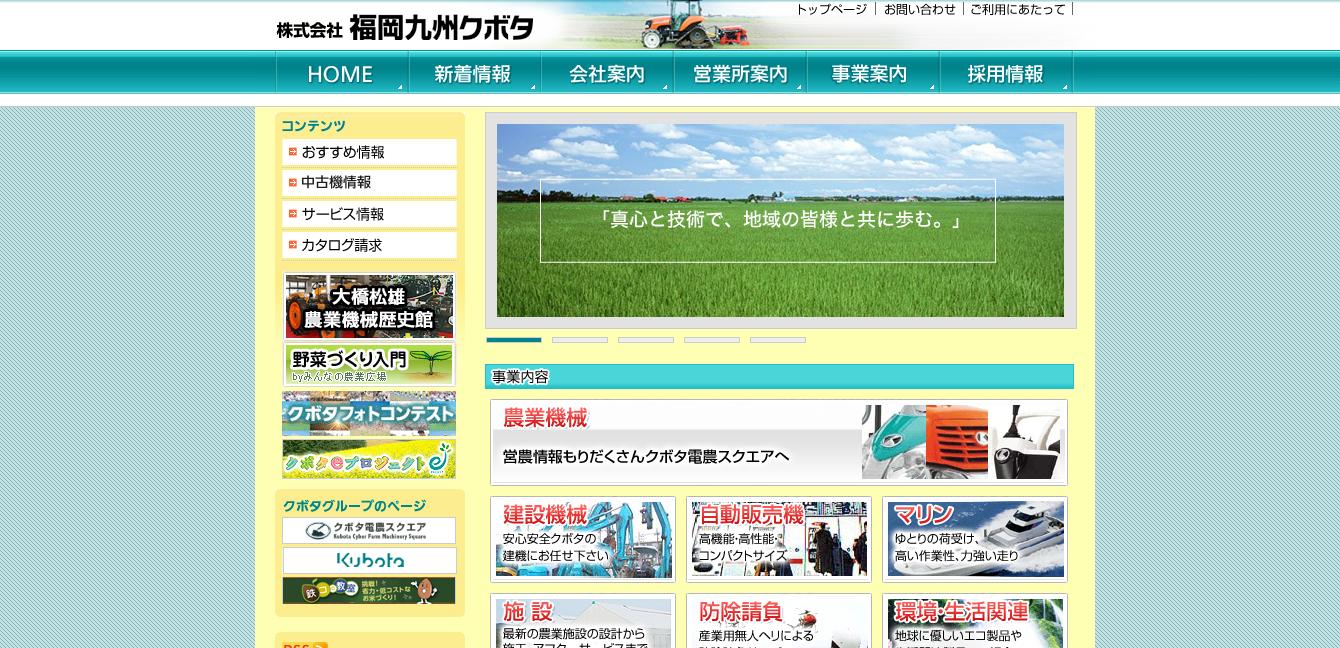 福岡九州クボタの評判・口コミ