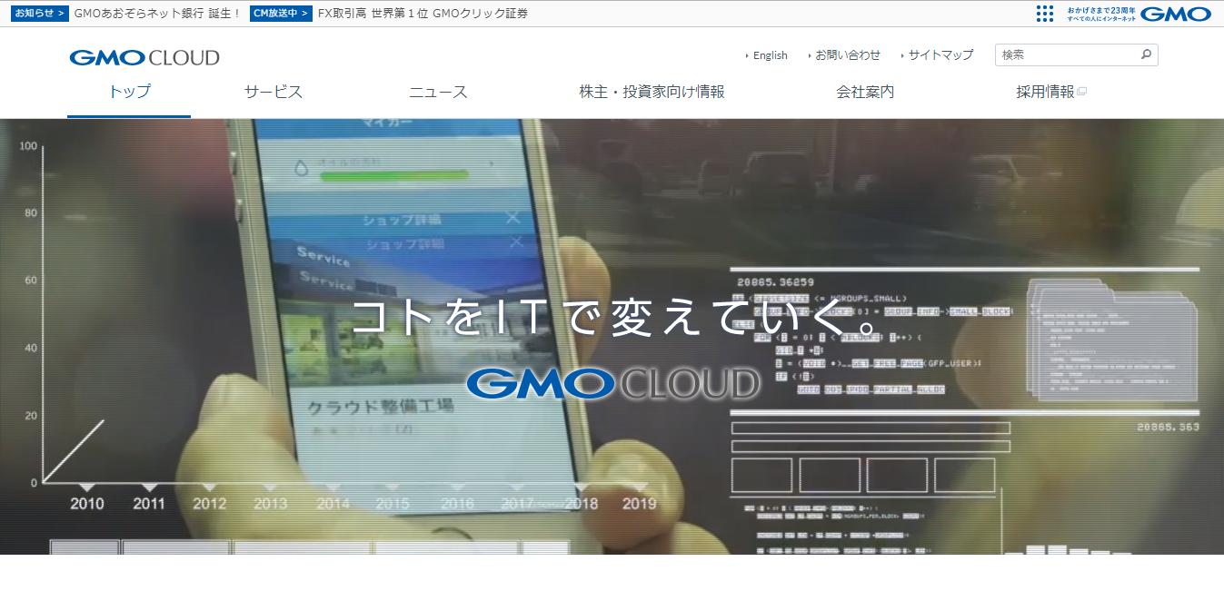 GMOクラウドの評判・口コミ