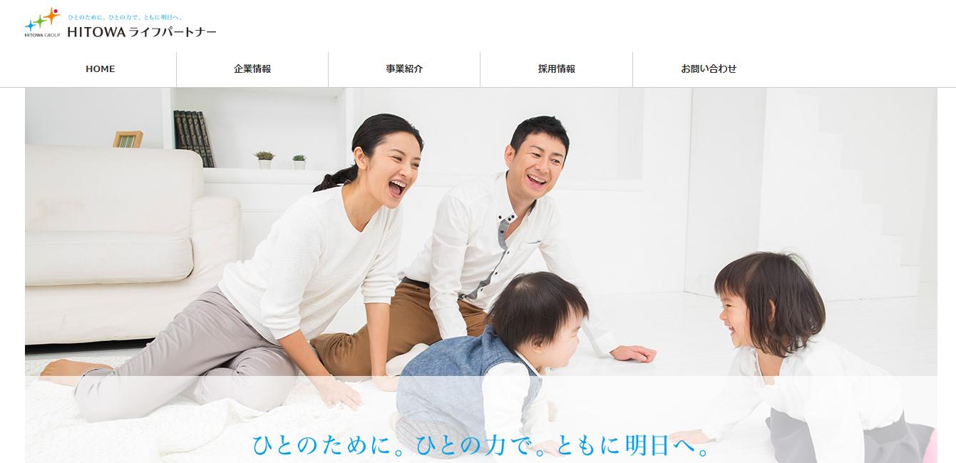 HITOWAライフパートナーの評判・口コミ