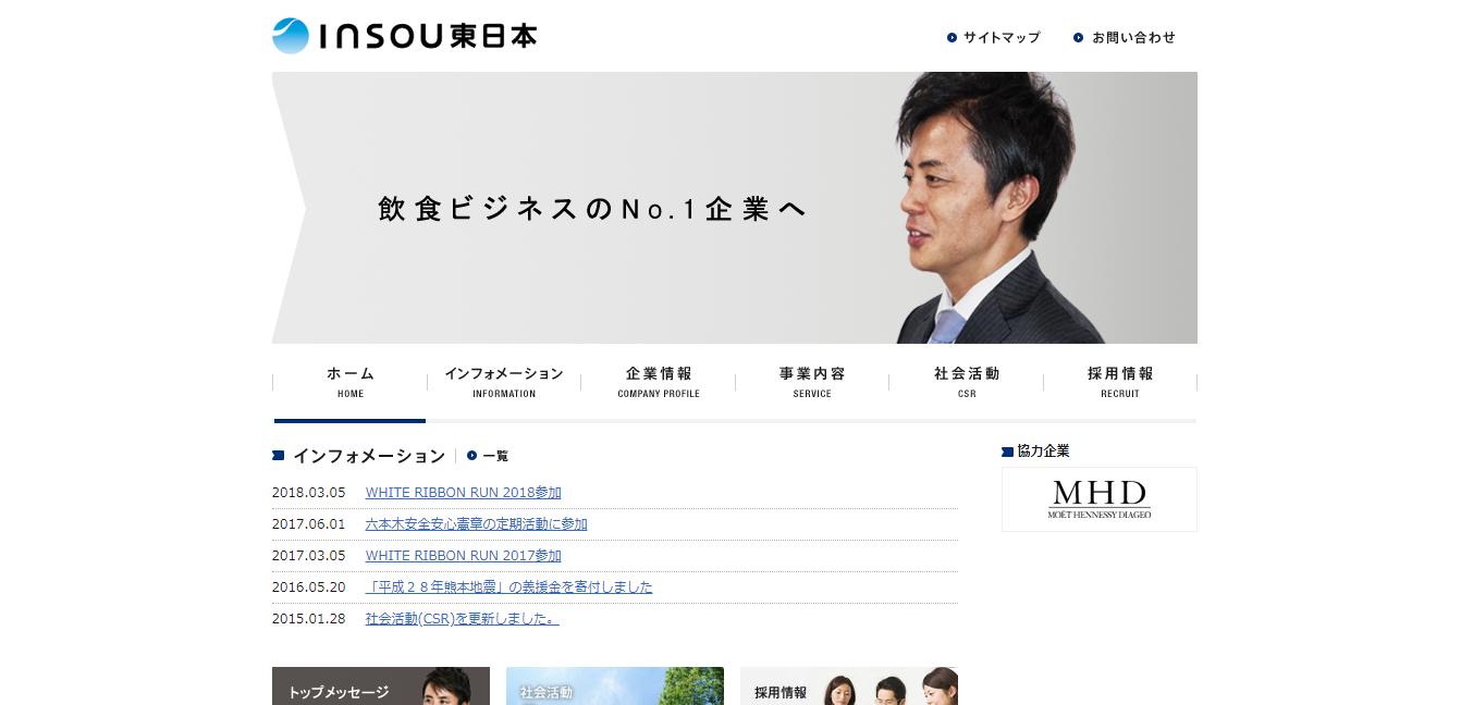 INSOU東日本の評判・口コミ