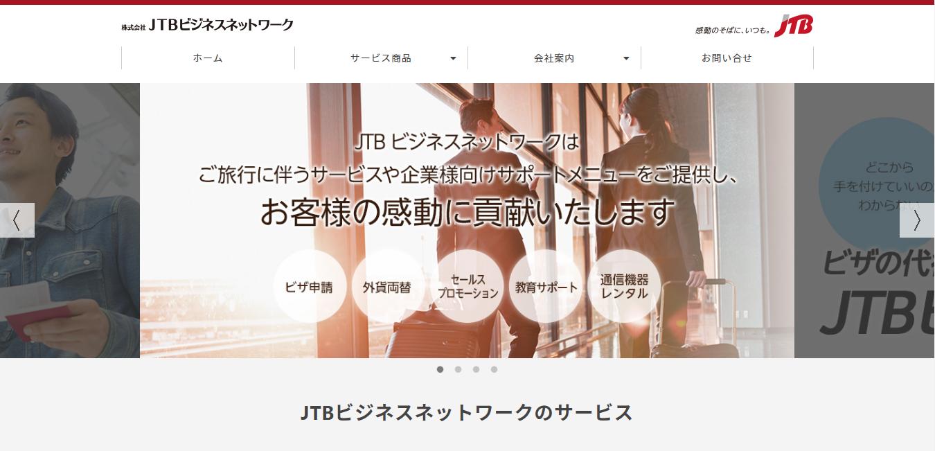 JTBビジネスネットワークの評判・口コミ
