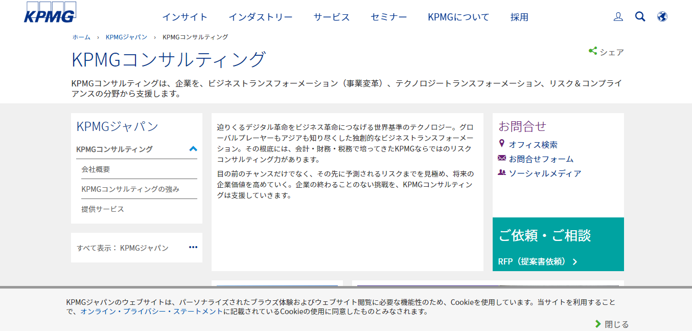 KPMGコンサルティングの評判・口コミ