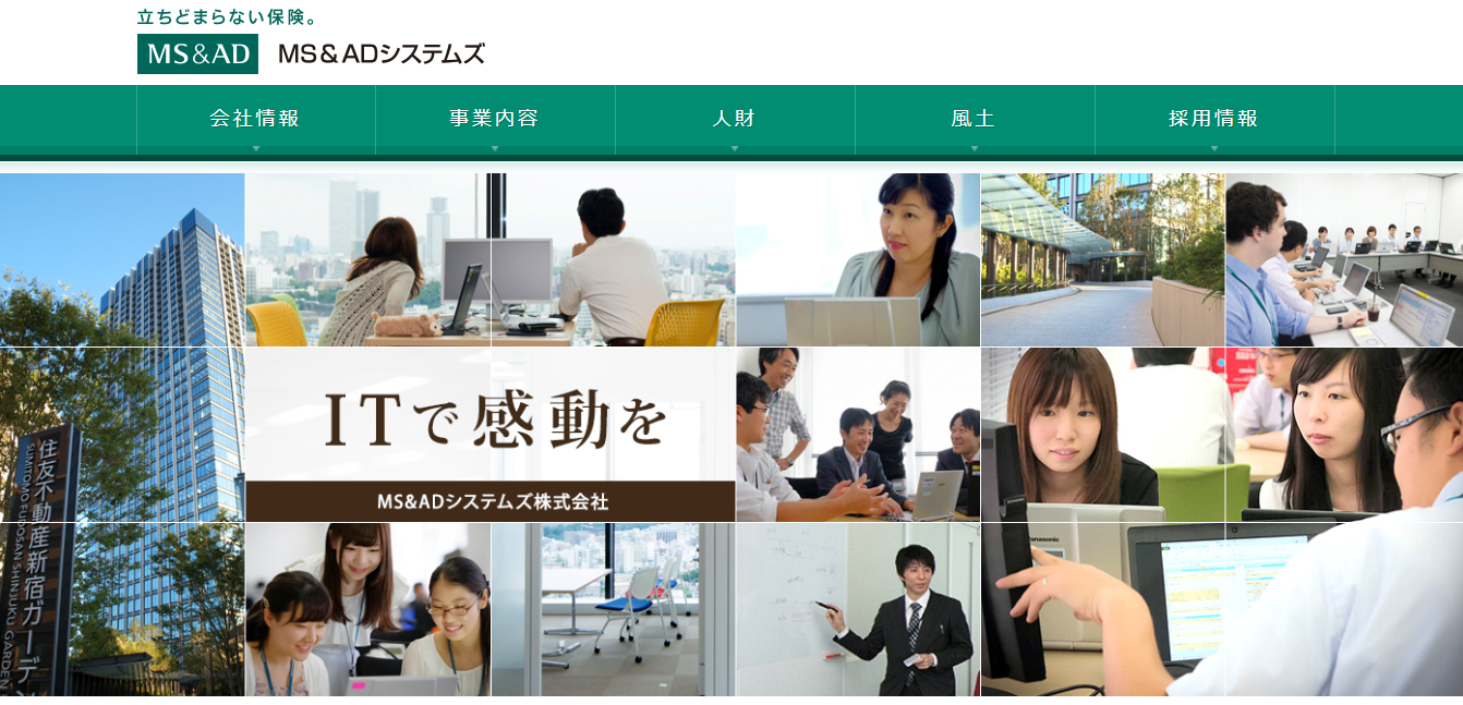 MS&ADシステムズの評判・口コミ