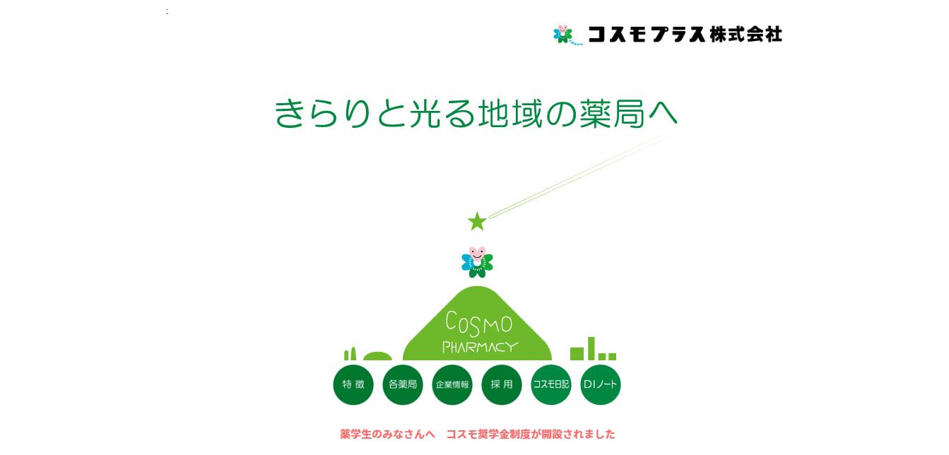 コスモプラスの評判・口コミ