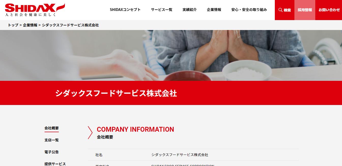 シダックスフードサービスの評判・口コミ