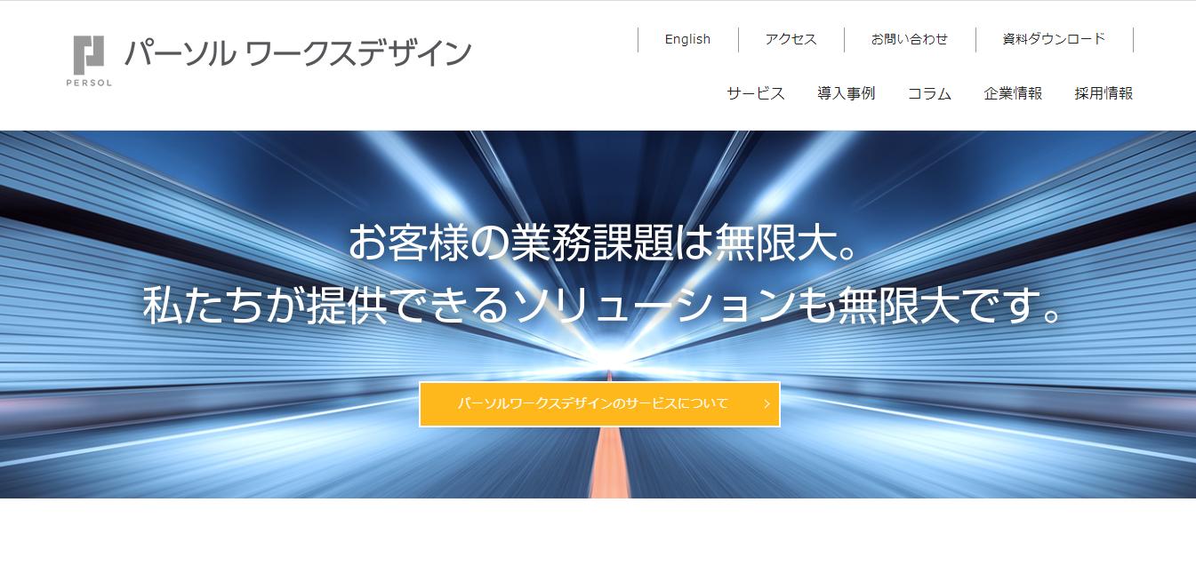 パーソルワークスデザインの評判・口コミ
