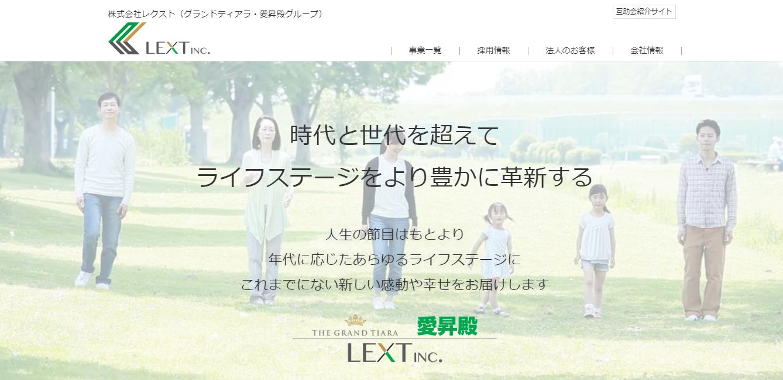 レクストの評判・口コミ