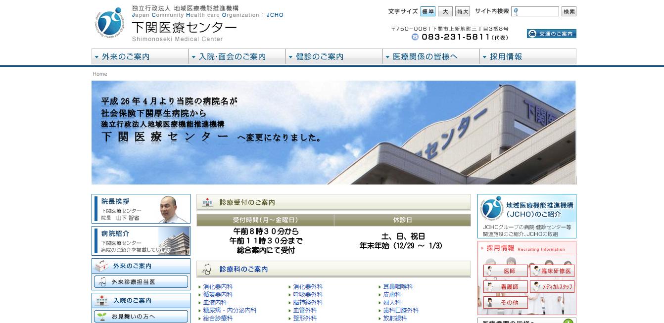 下関医療センターの評判・口コミ