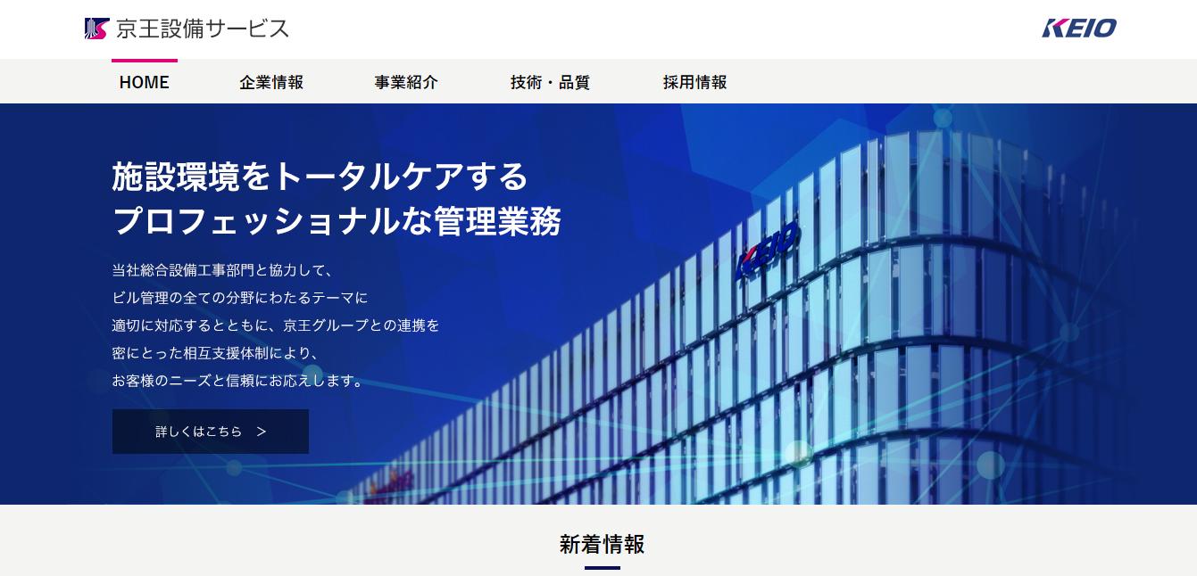 京王設備サービスの評判・口コミ