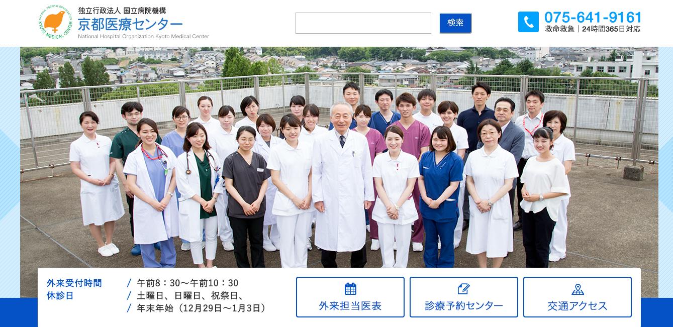 京都医療センターの評判・口コミ