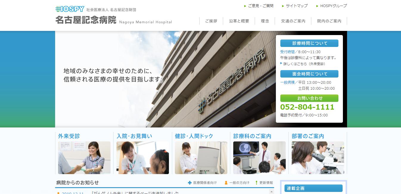 名古屋記念病院の評判・口コミ