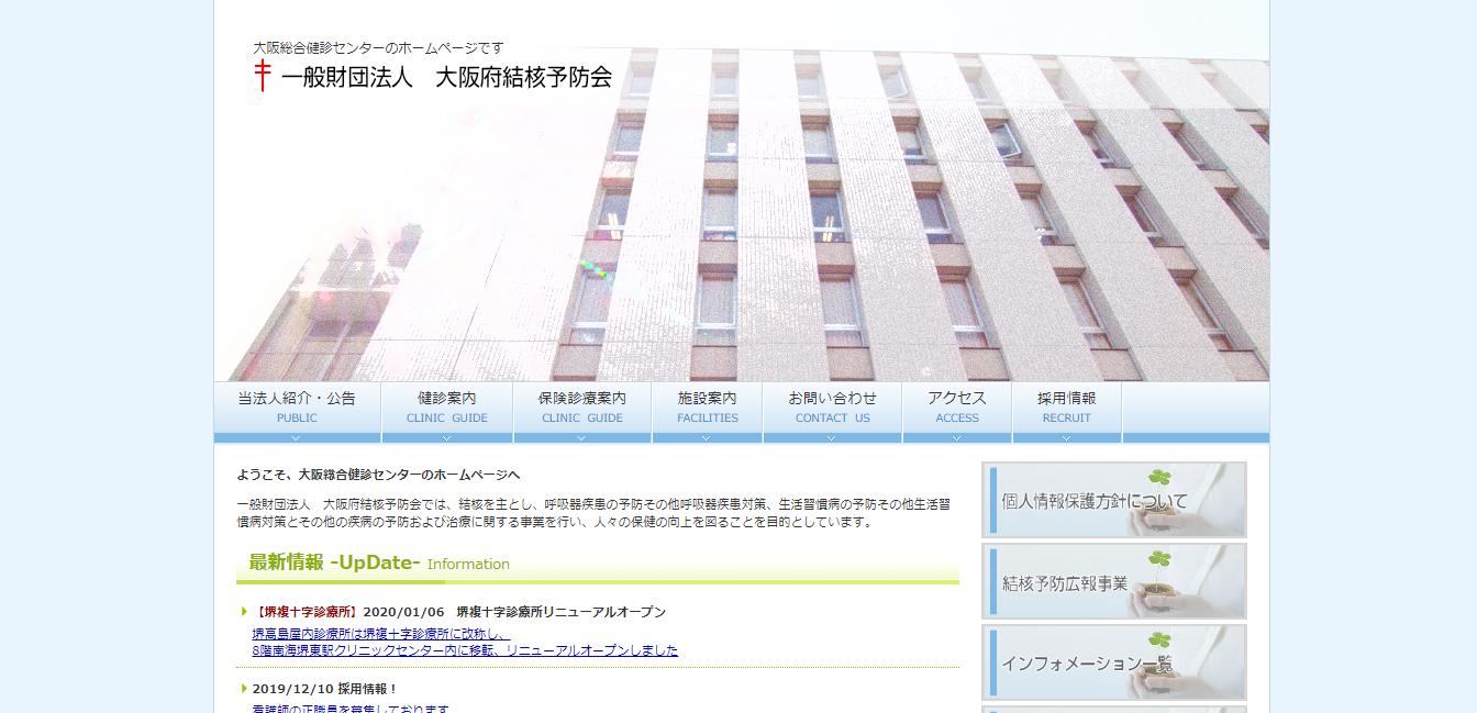 大阪府結核予防会の評判・口コミ