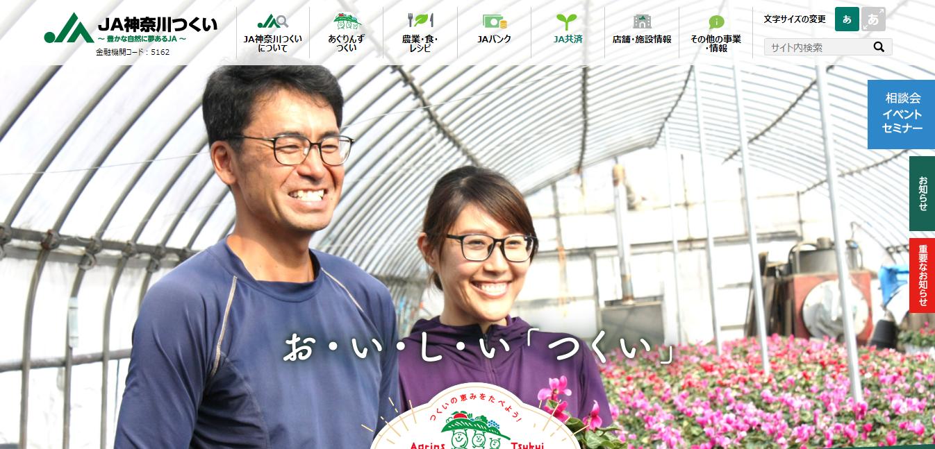 妻から見たJA神奈川つくいの評判・口コミは?