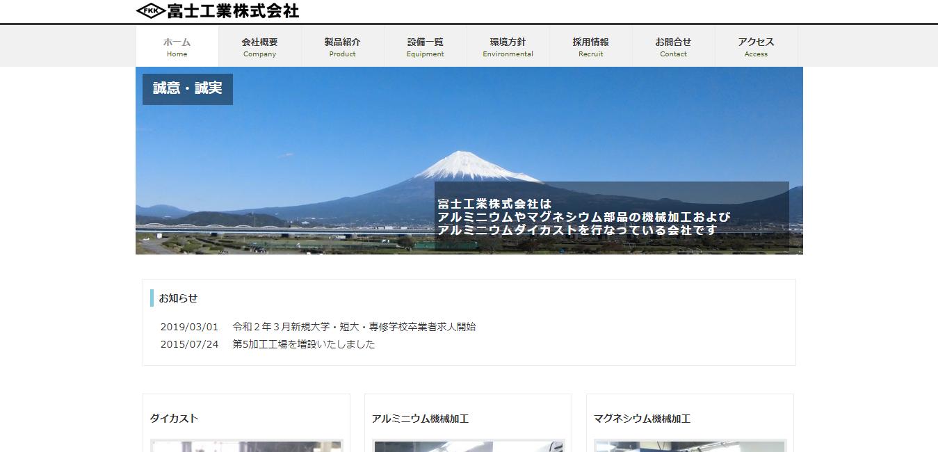 富士工業の評判・口コミ