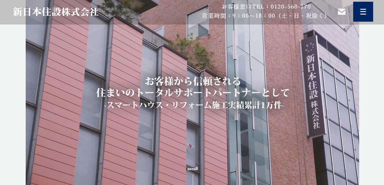 新日本住設の評判・口コミ