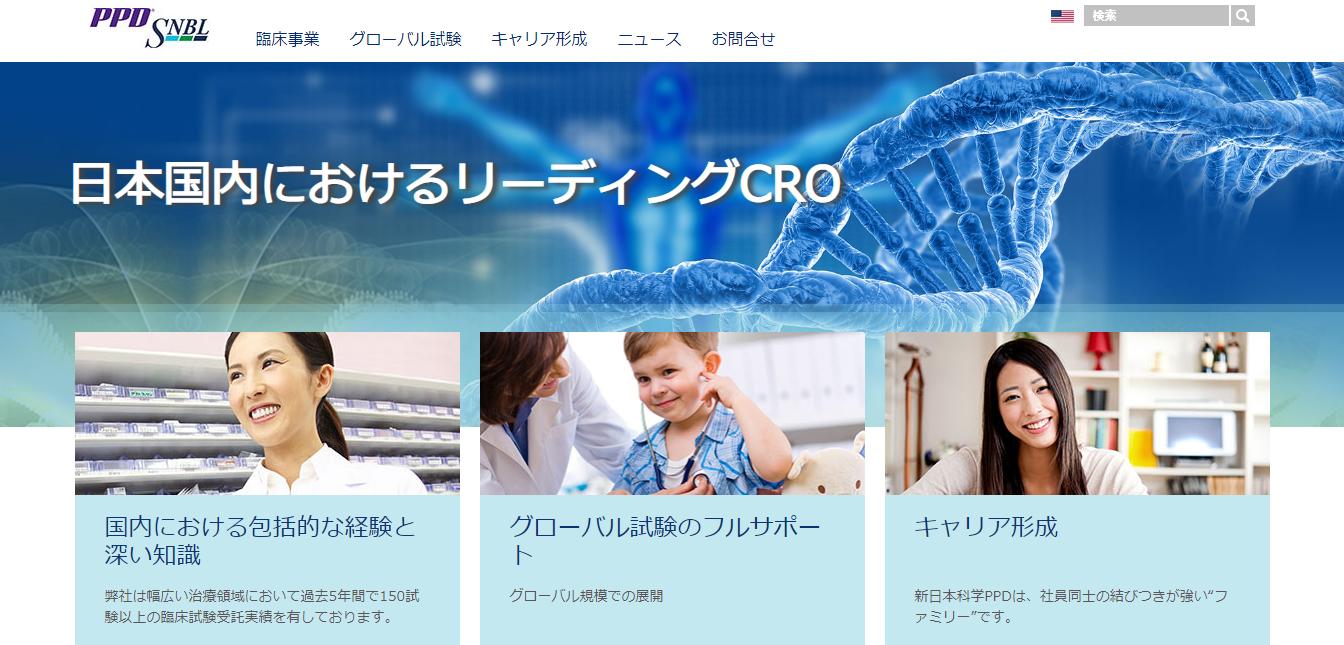 妻から見た新日本科学PPDの評判・口コミは?