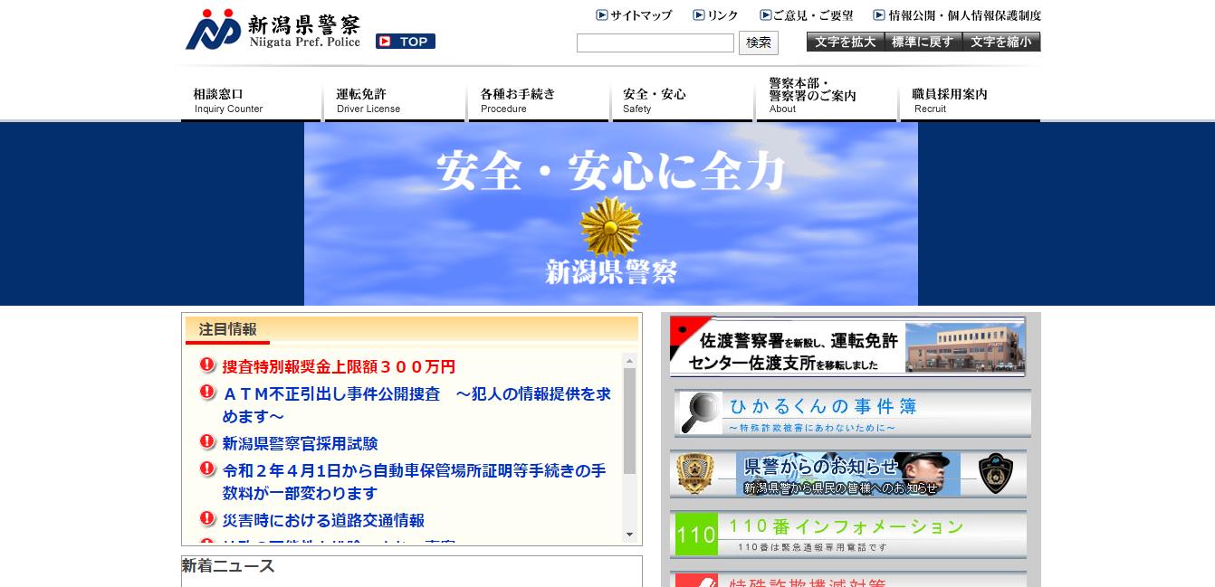 新潟県警察の評判・口コミ