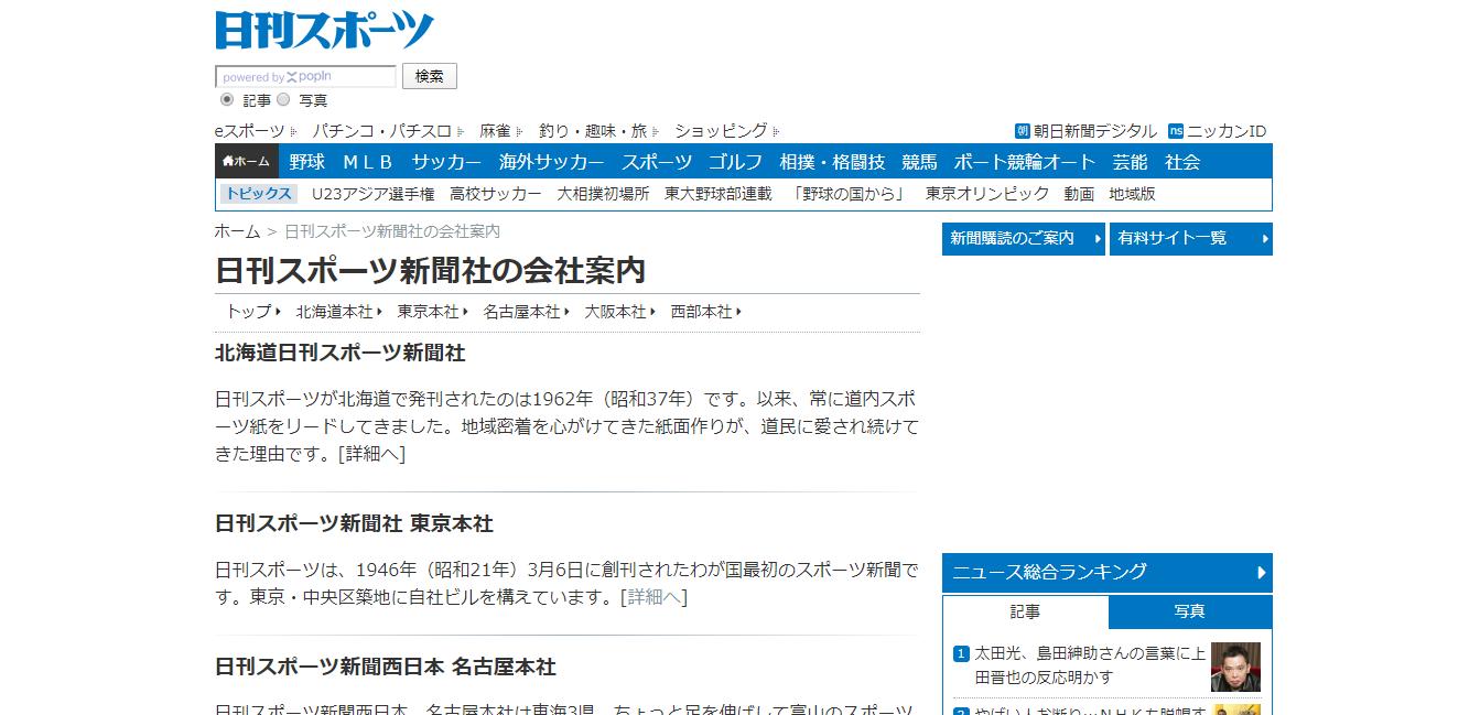 日刊スポーツ新聞社の評判・口コミ