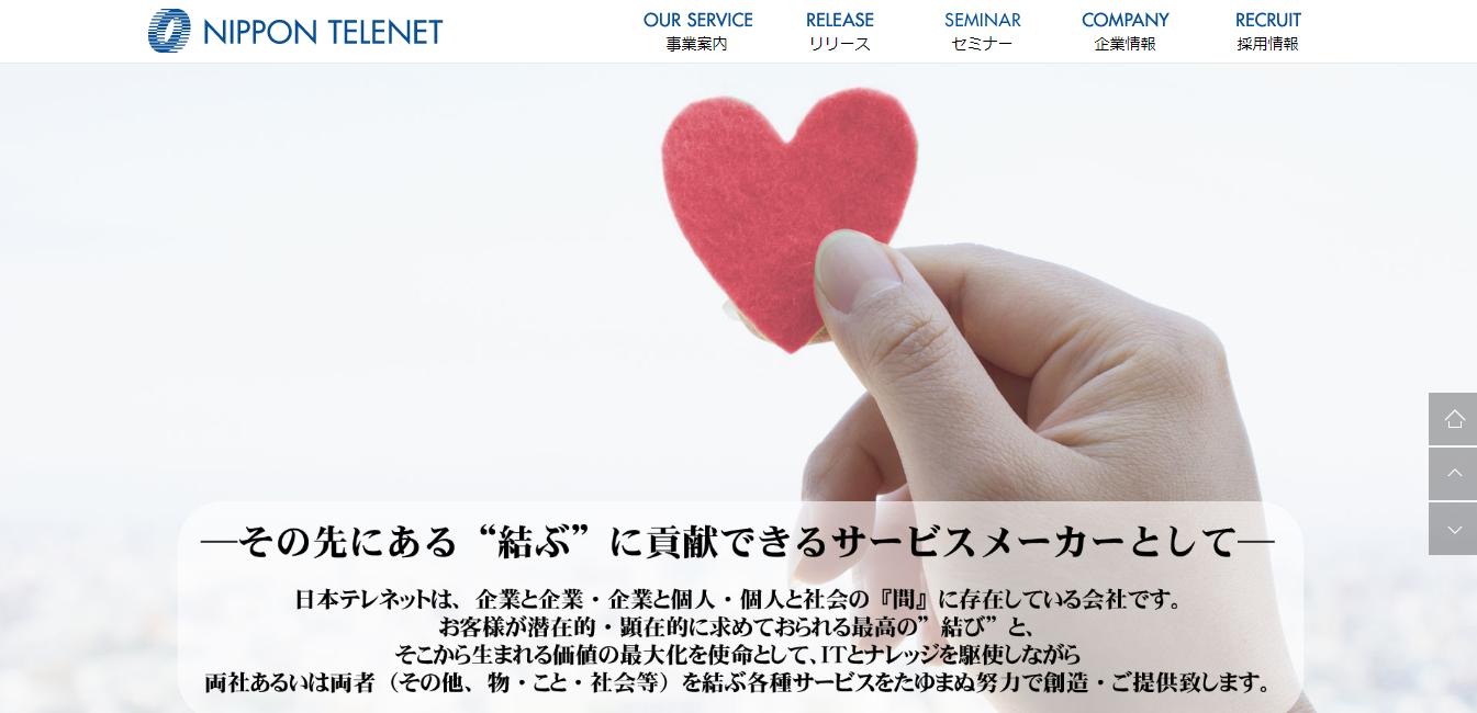 日本テレネットの評判・口コミ
