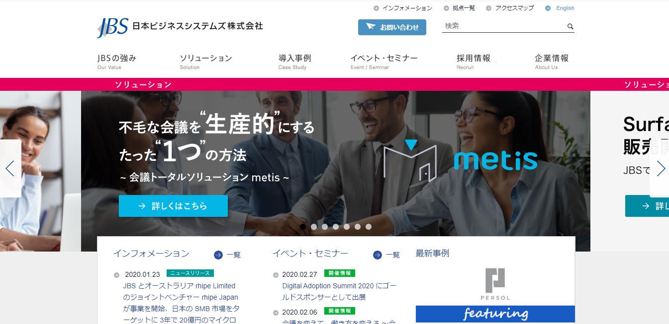日本ビジネスシステムズの評判・口コミ