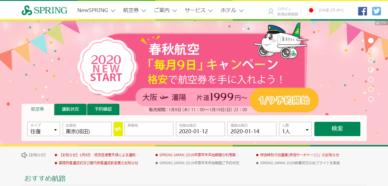 春秋航空日本の評判・口コミ