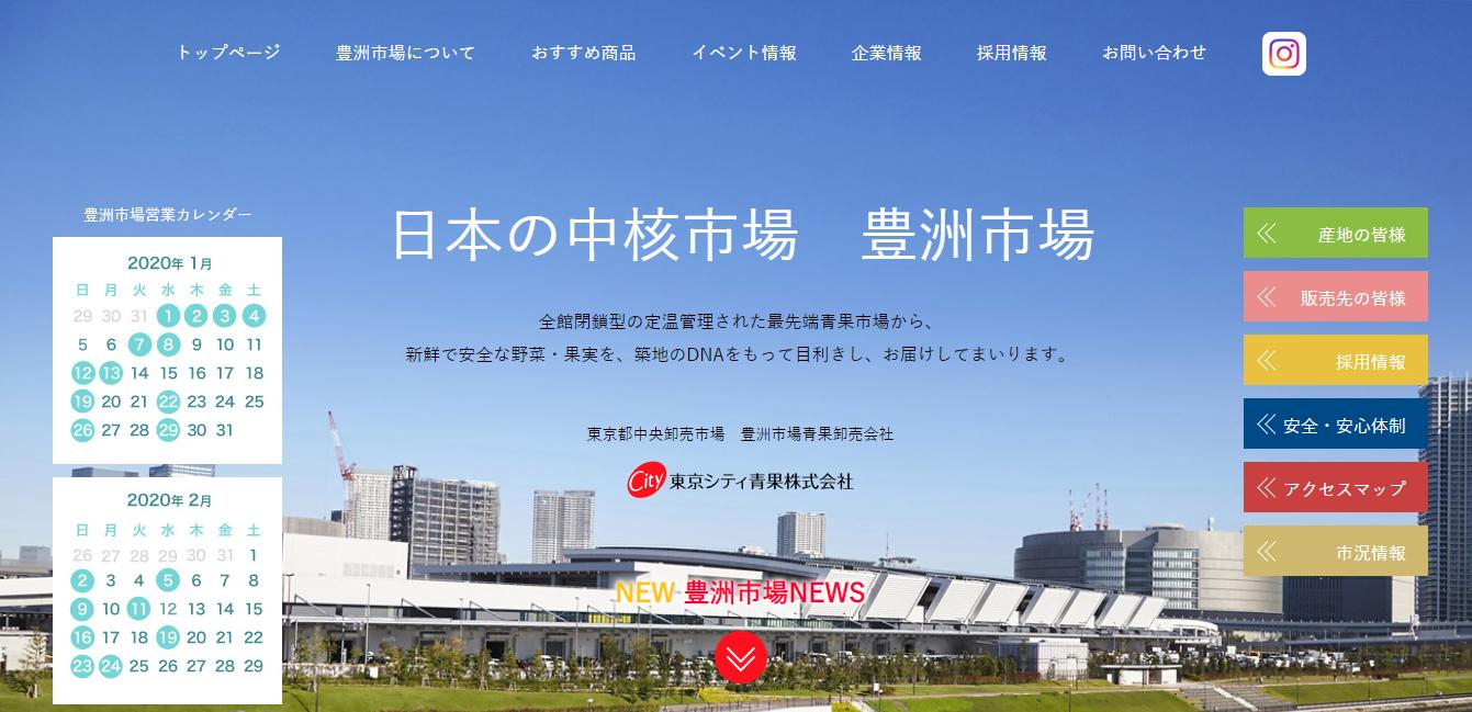 東京シティ青果の評判・口コミ