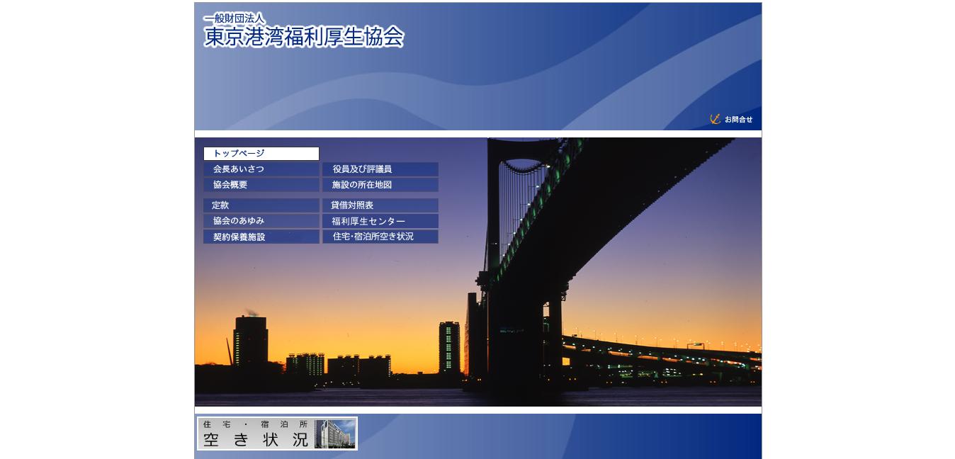 東京港湾福利厚生協会の評判・口コミ