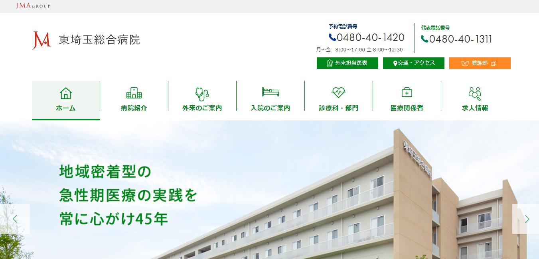 東埼玉総合病院の評判・口コミ