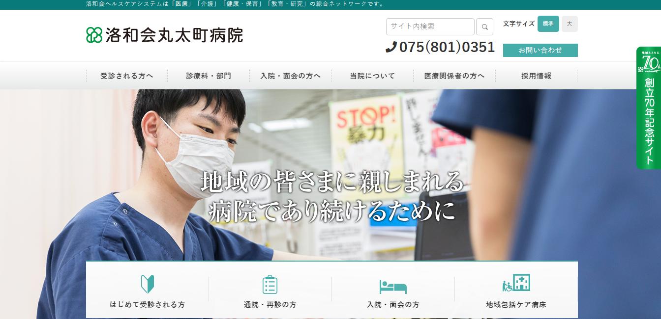 洛和会丸太町病院の評判・口コミ