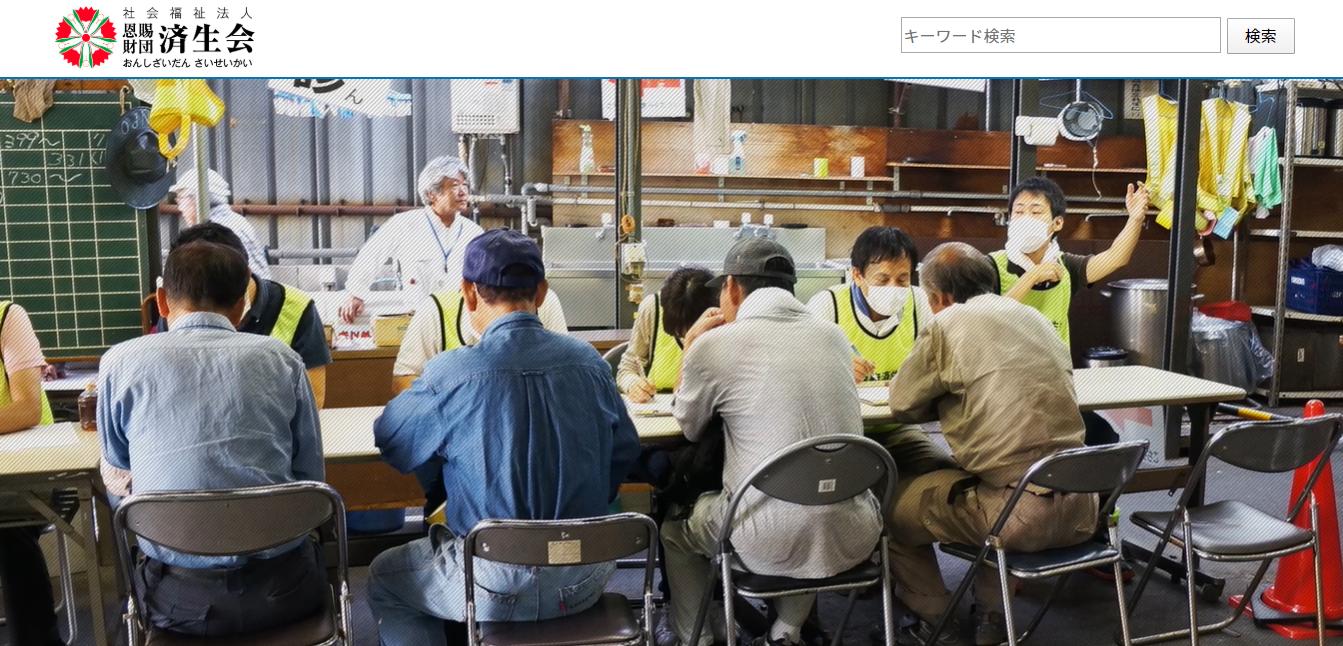済生会の評判・口コミ