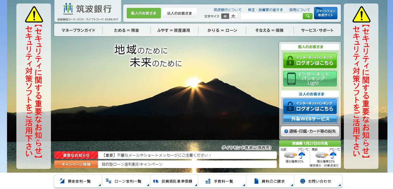筑波銀行の評判・口コミ