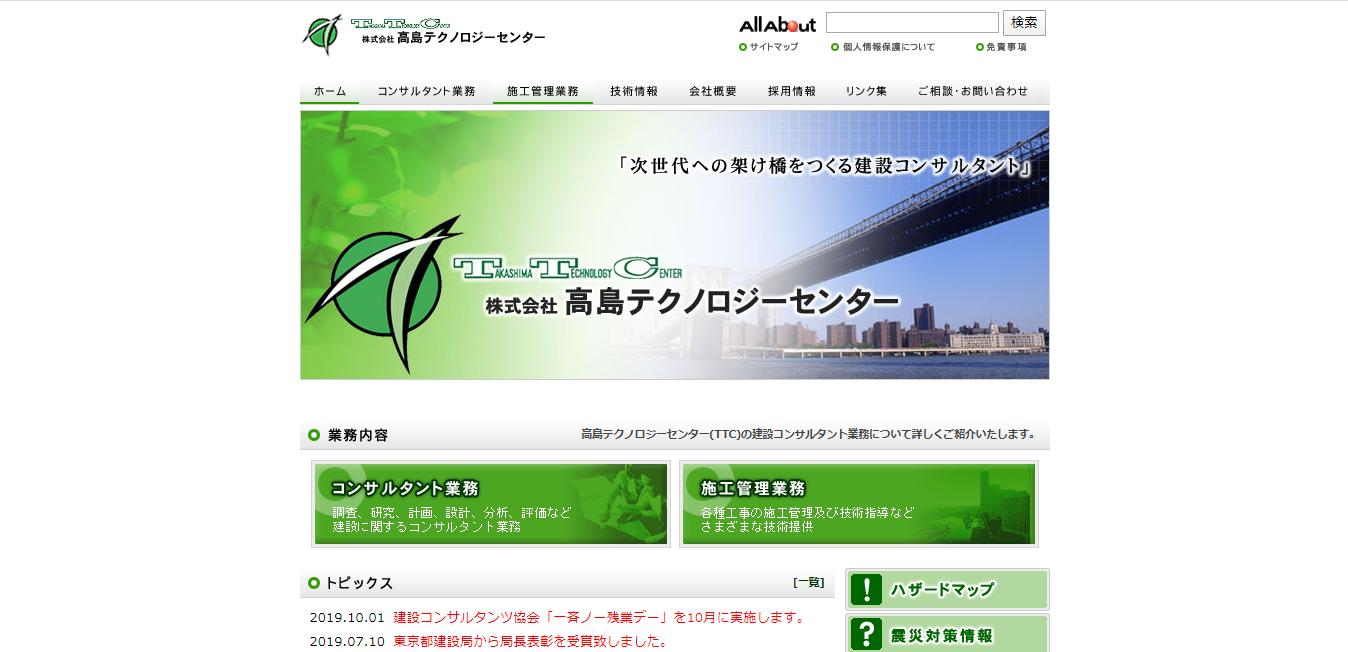 高島テクノロジーセンターの評判・口コミ