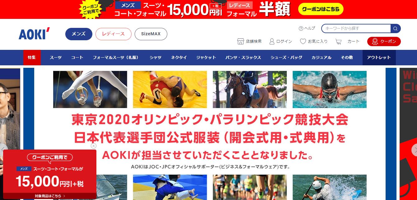 AOKIの評判・口コミ
