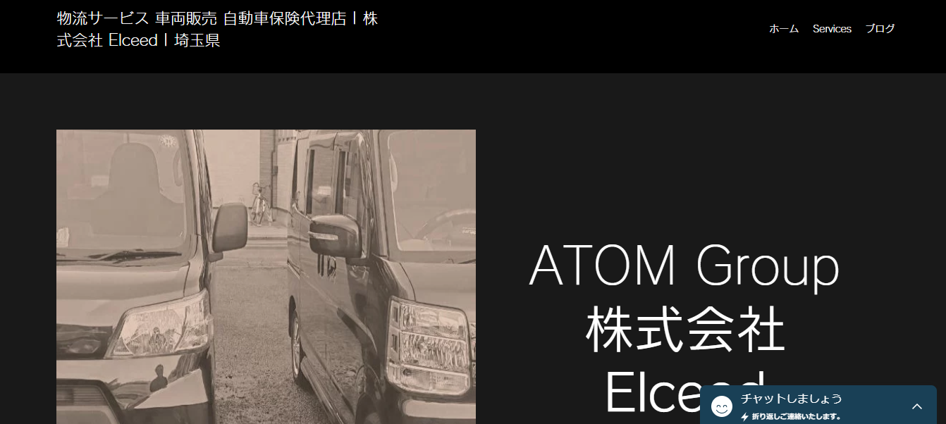 Elceedの評判・口コミ