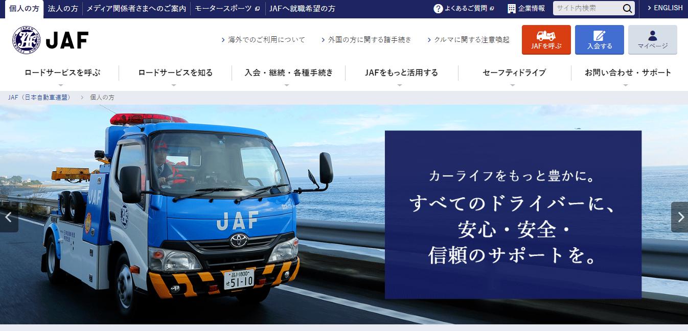 JAF(日本自動車連盟)の評判・口コミ