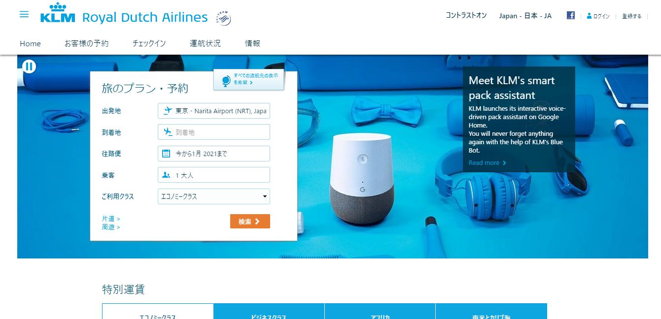 KLMオランダ航空の評判・口コミ
