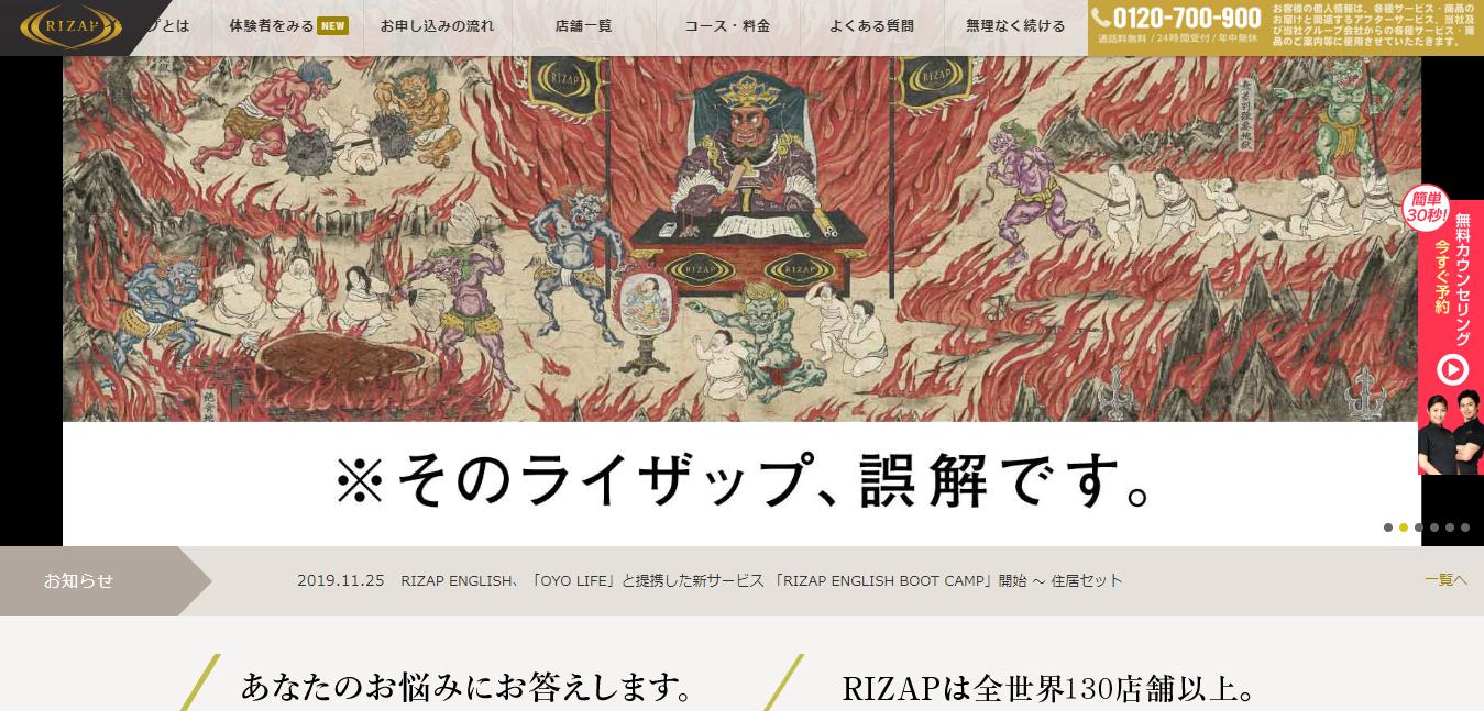 RIZAPの評判・口コミ
