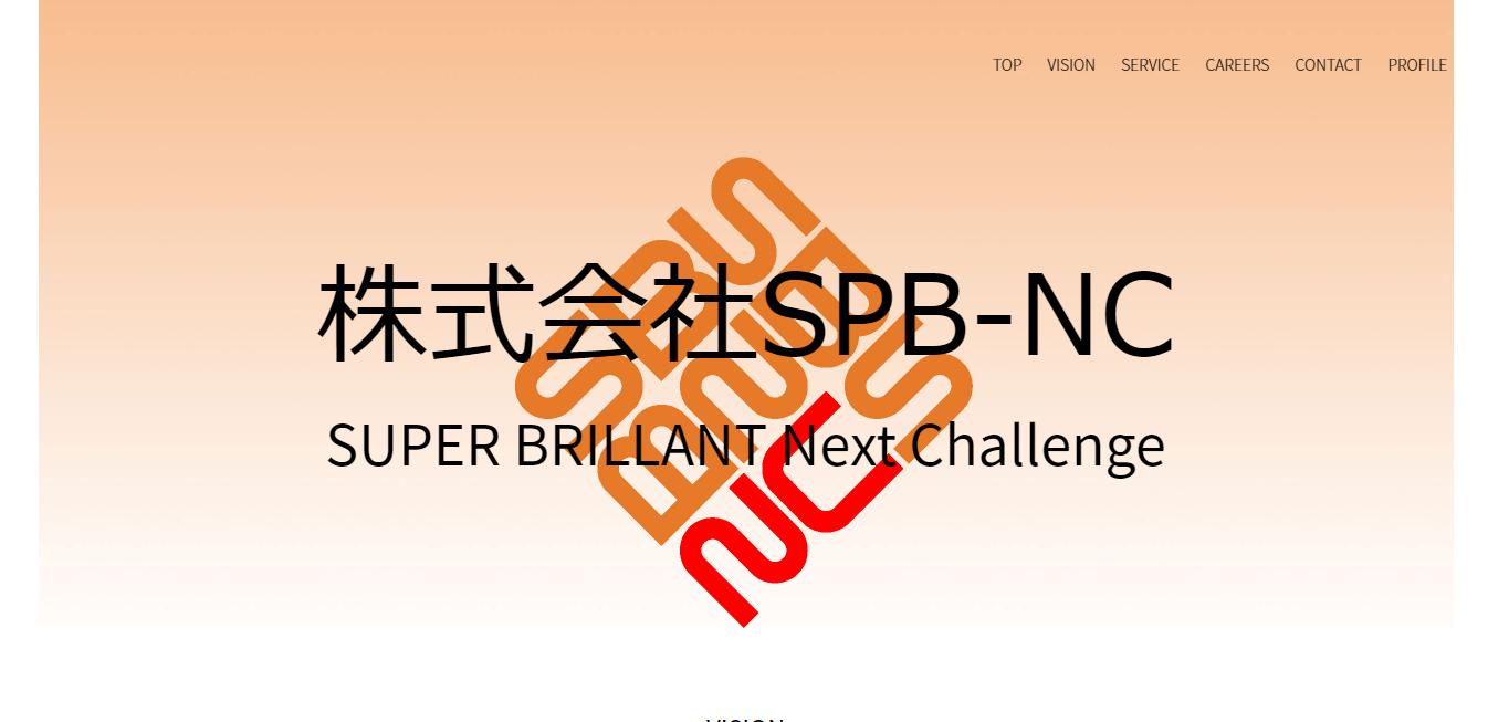 SPB-NCの評判・口コミ