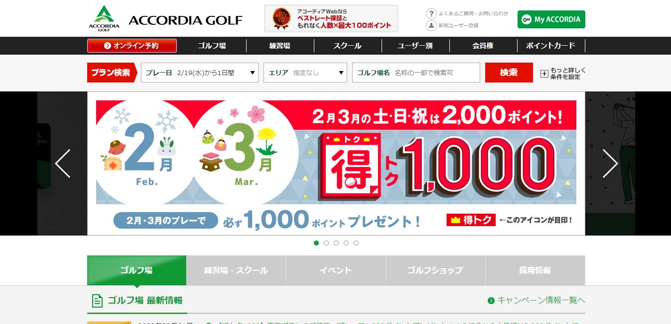 アコーディア・ゴルフの評判・口コミ