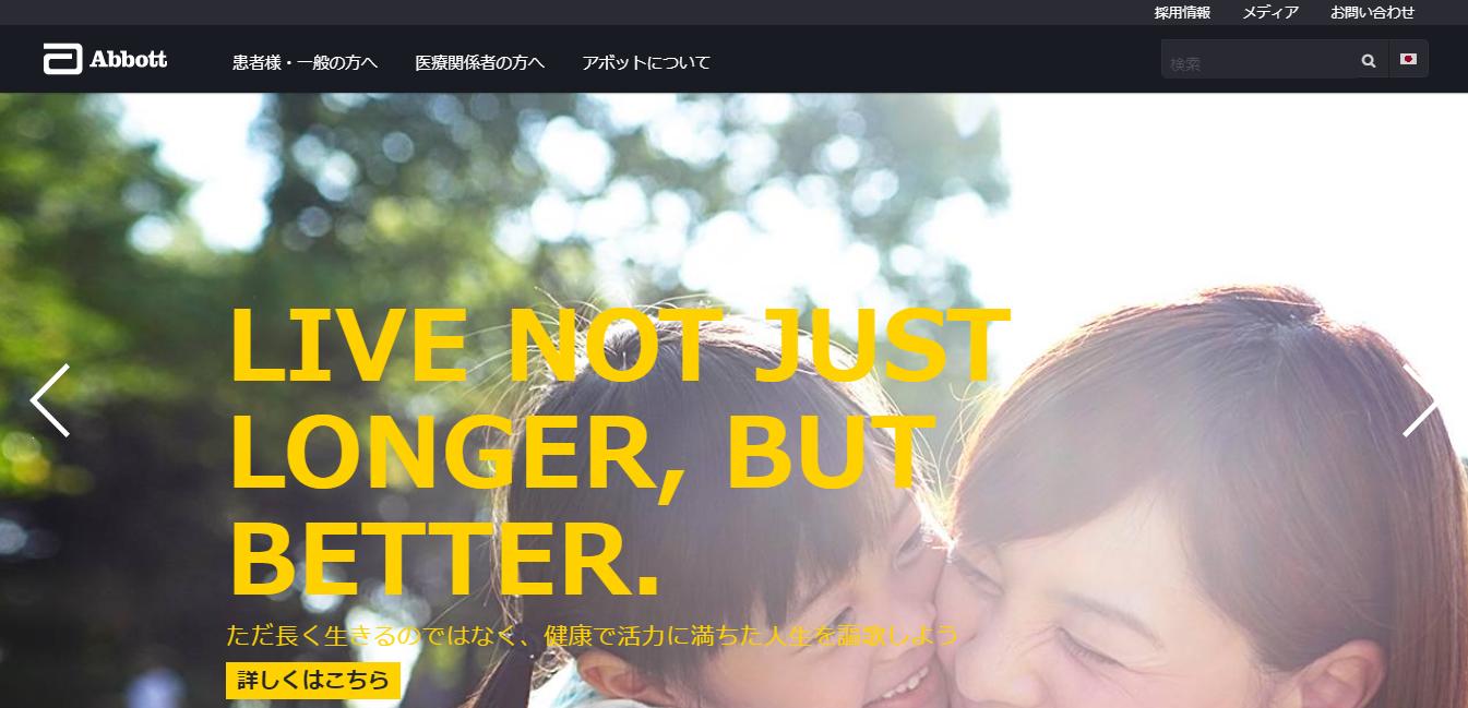 アボット・ジャパンの評判・口コミ