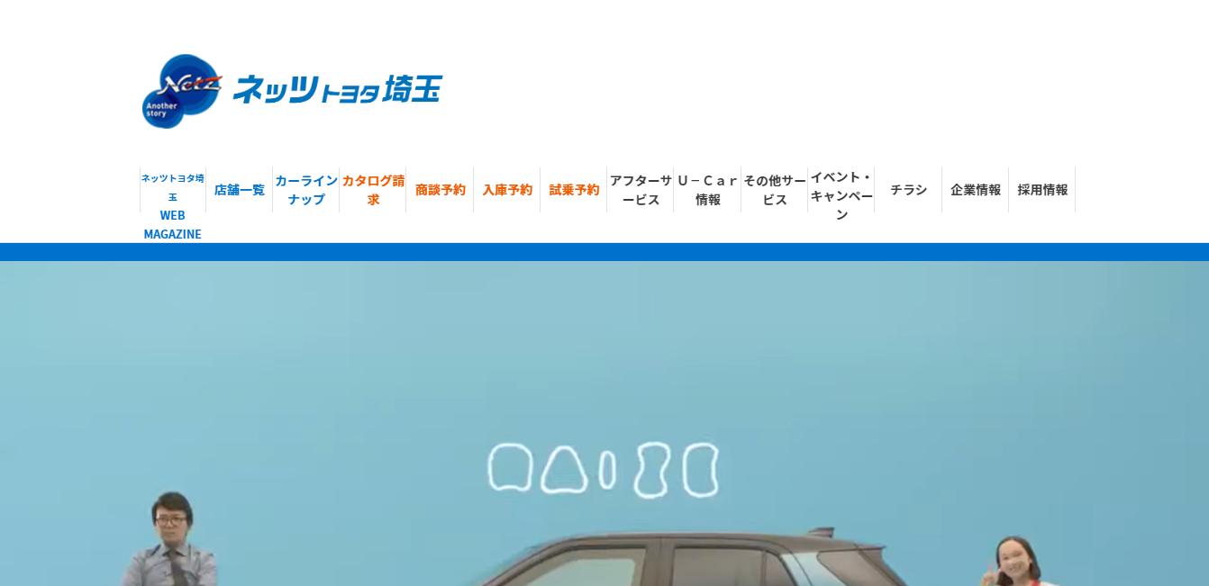 妻から見たネッツトヨタ埼玉の評判・口コミは?