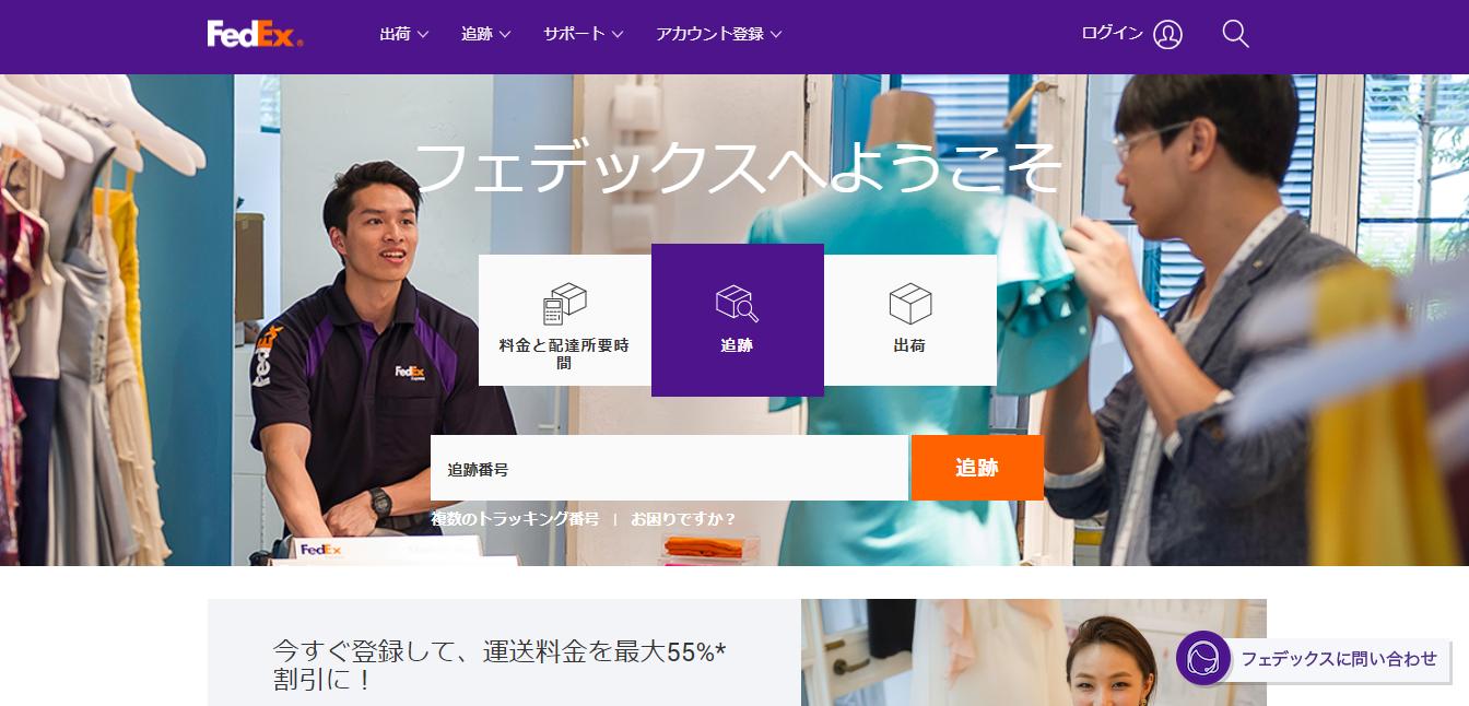フェデックス・コーポレーションの評判・口コミ