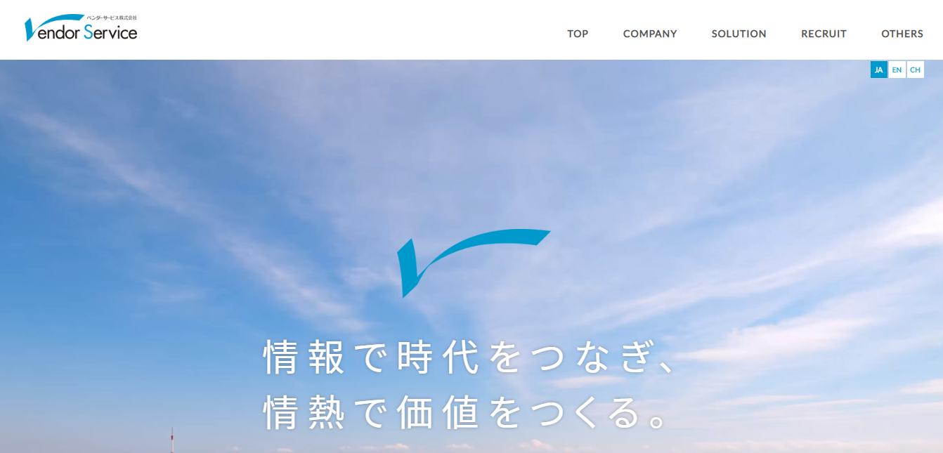 ベンダーサービスの評判・口コミ