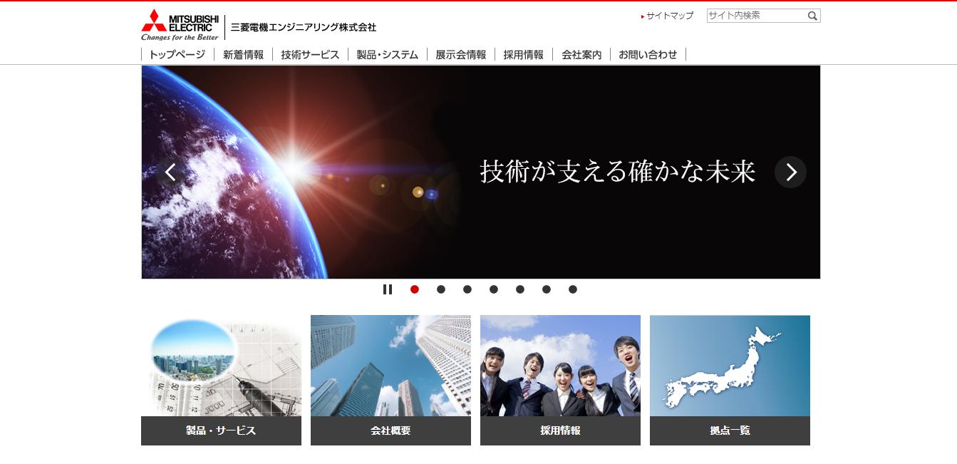 三菱電機エンジニアリングの評判・口コミ