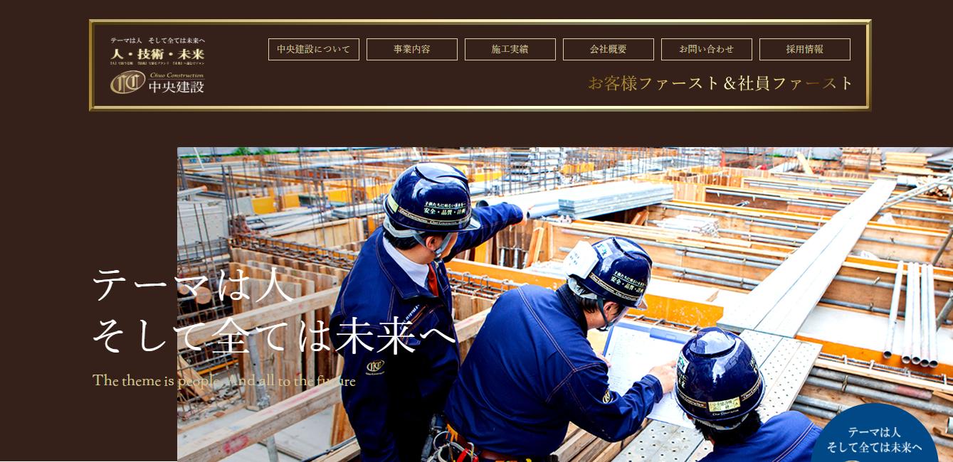 中央建設の評判・口コミ