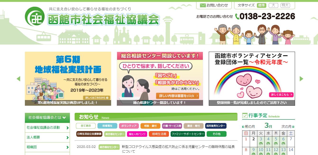 函館市社会福祉協議会の評判・口コミ
