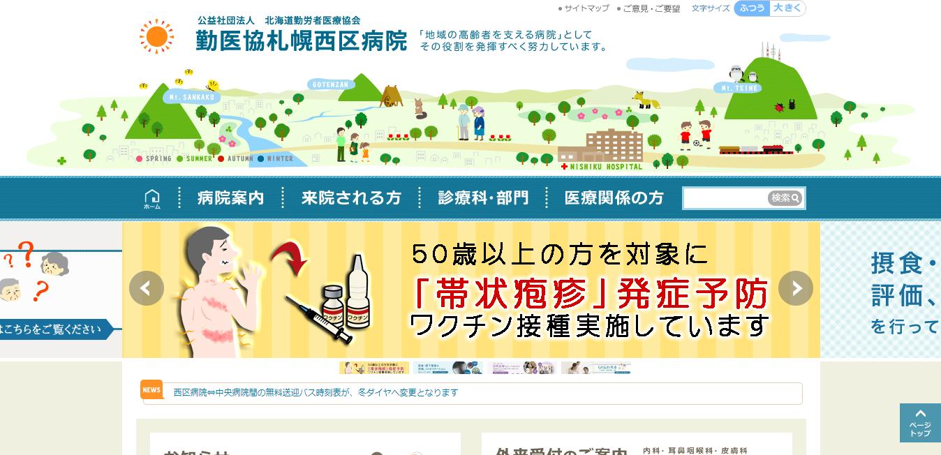 勤医協札幌西区病院の評判・口コミ