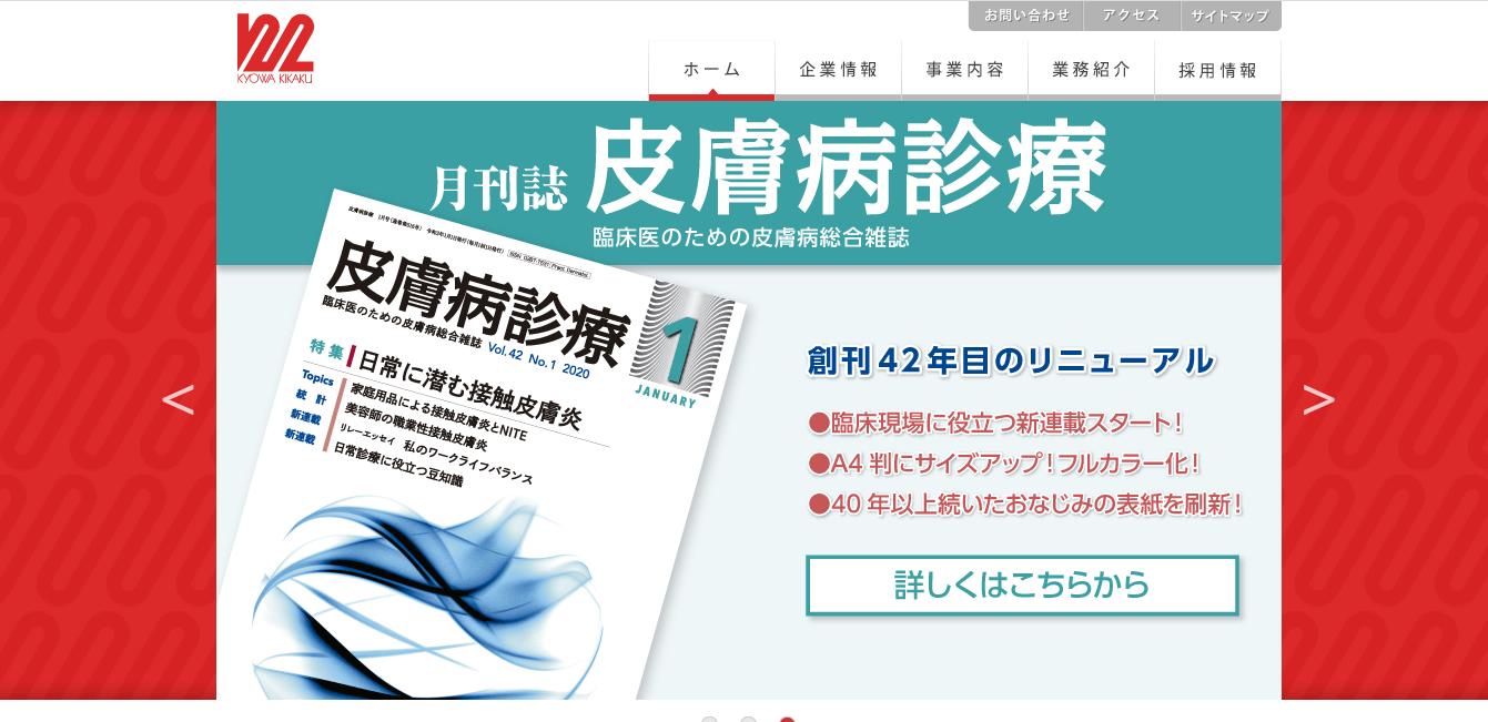 協和企画の評判・口コミ
